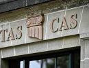 Спортивный арбитражный суд (CAS)