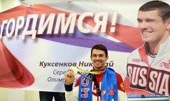 """Николай Куксенков, завоевавший серебряную медаль ОИ-2016 в Рио, в аэропорту """"Шереметьево"""""""