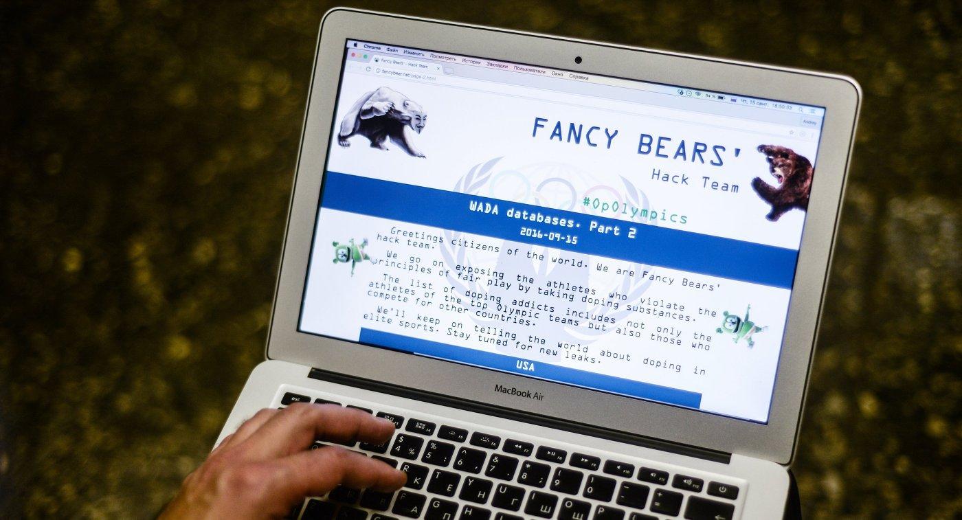 Хакеры из Fancy Bears