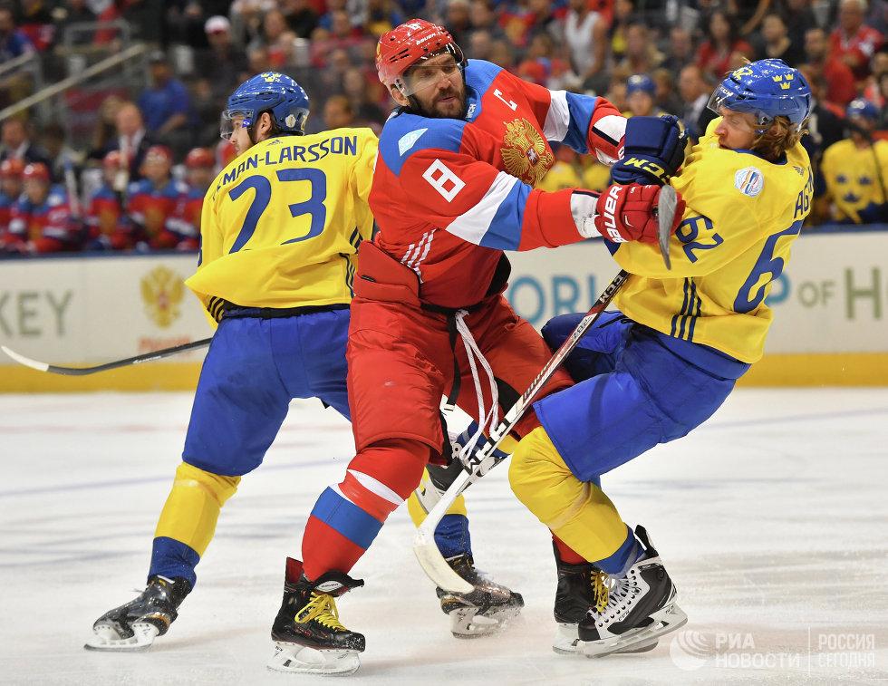 Защитник сборной Швеции Оливер Экман-Ларссон, нападающий сборной России Александр Овечкин и нападающий сборной Швеции Карл Хагелин (слева направо)