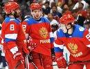 Хоккеисты сборной России Александр Овечкин, Евгений Кузнецов и Владимир Тарасенко (слева направо)