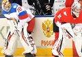Вратарь сборной России Сергей Бобровский (слева) и вратарь сборной Канады Кэри Прайс