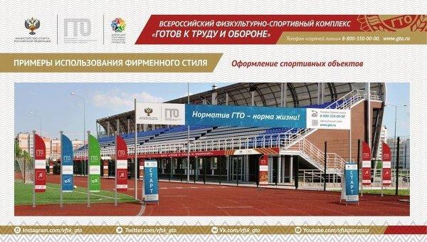 Оформление спортивного объекта для проведения мероприятий ГТО