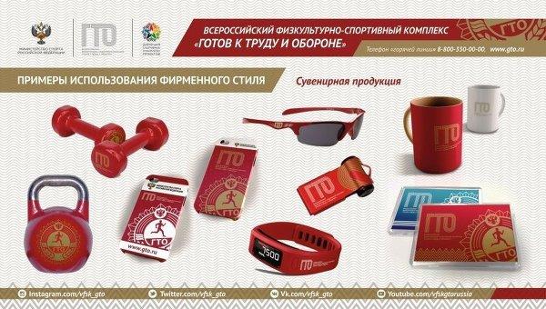 Сувенирная продукция ГТО