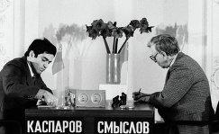 Гарри Каспаров (слева) и Василий Смыслов (1984 год)