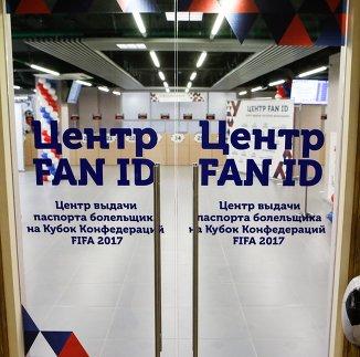 Открытие первого Центра регистрации и выдачи паспортов болельщиков чемпионата мира по футболу 2018 года