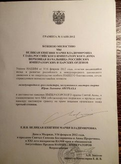 Грамота Юрия Авербаха на право ношения орденского знака третьей степени