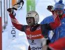 Семен Павличенко радуется победе на чемпионате мира по санному спорту