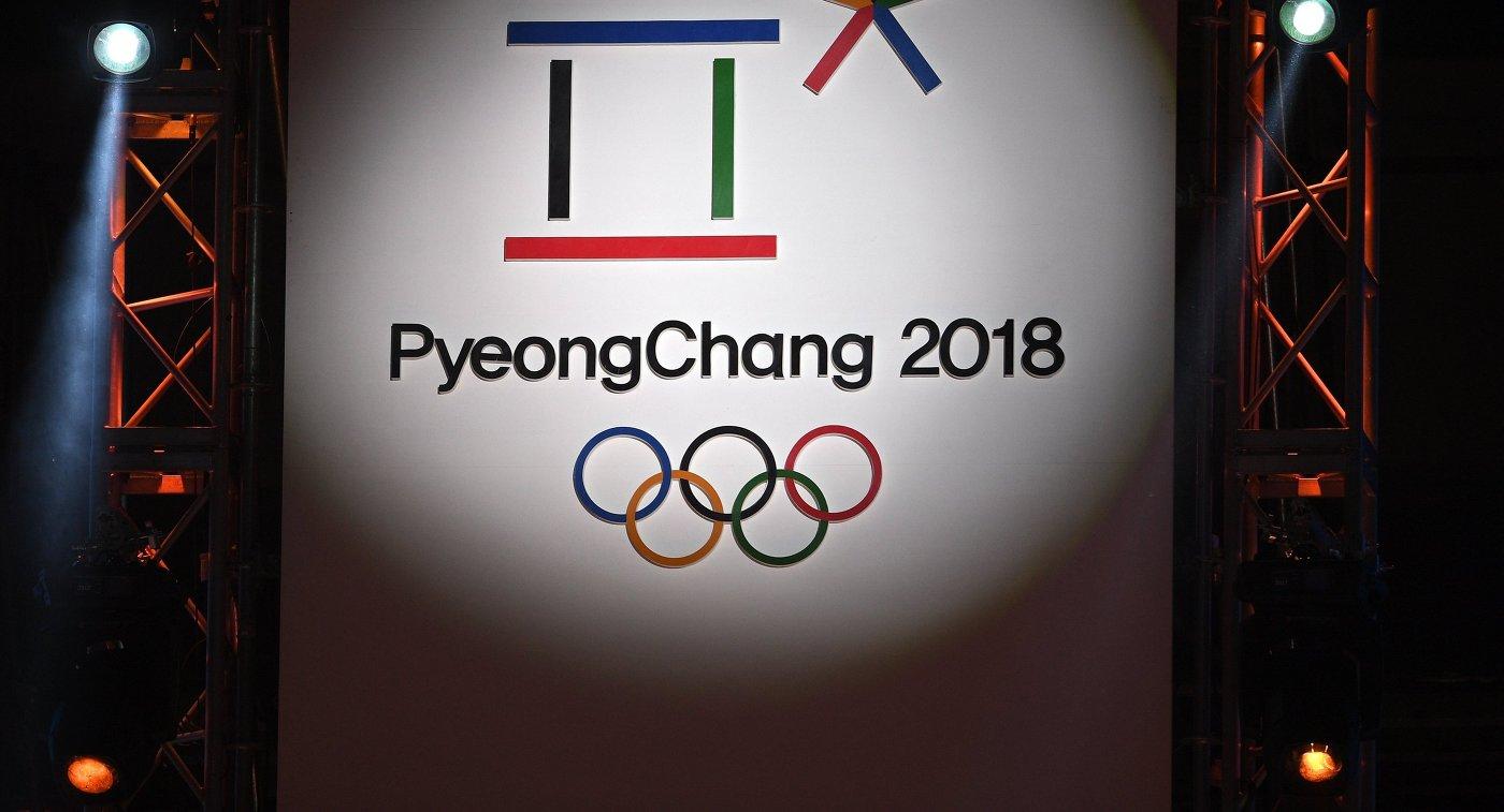 Церемония, посвященная году до Олимпиады 2018 в Пхенчхане