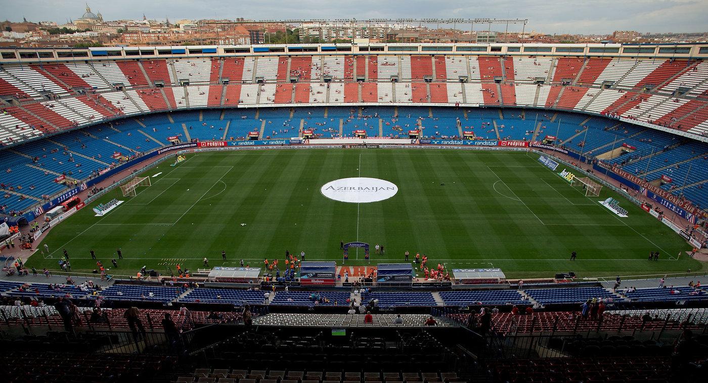 Стадион мадридского Атлетико Висенте Кальдерон