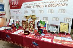 Наградная и сувенирная продукция ГТО