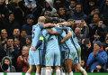 "Футболисты ""Манчестер Сити"" радуются забитому мячу"