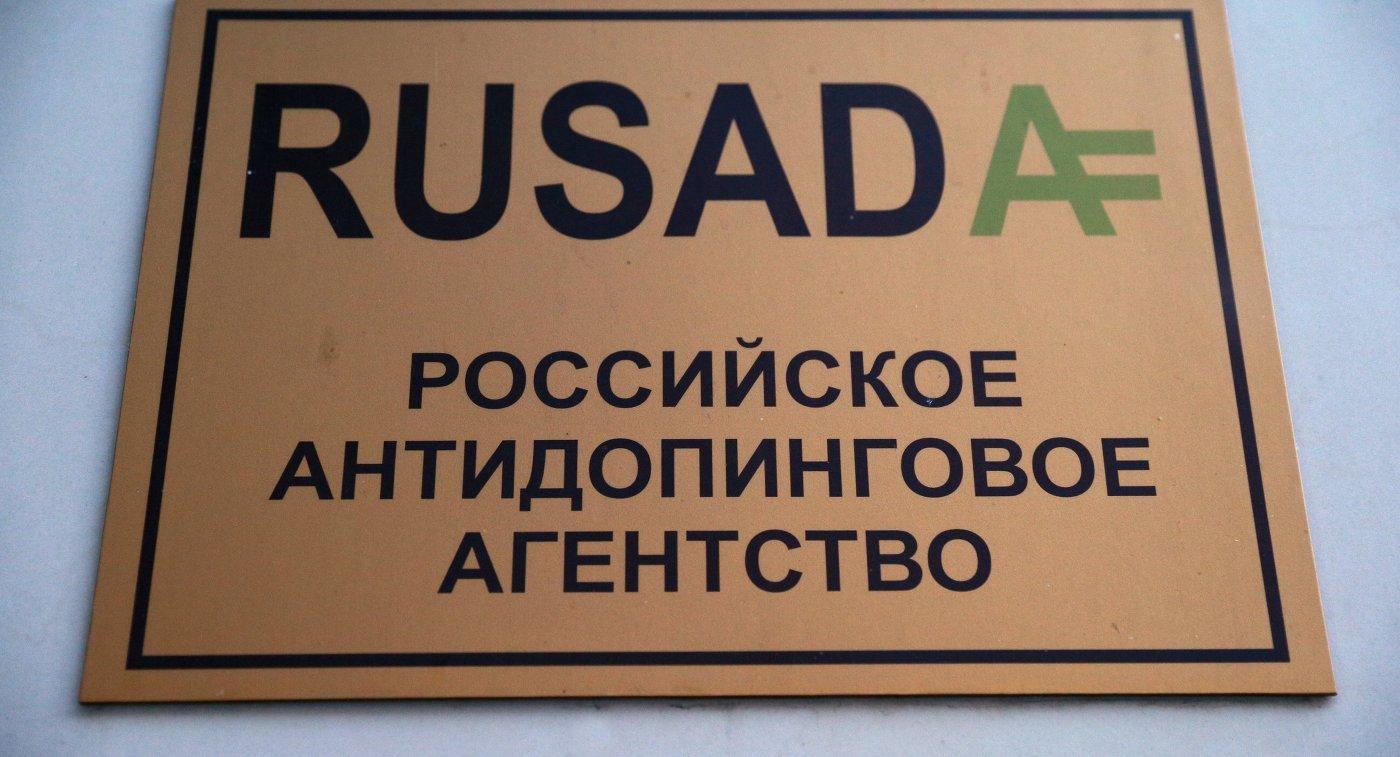 Необходимо убрать все политические окрасы проблематики допинга вРФ— руководитель РУСАДА