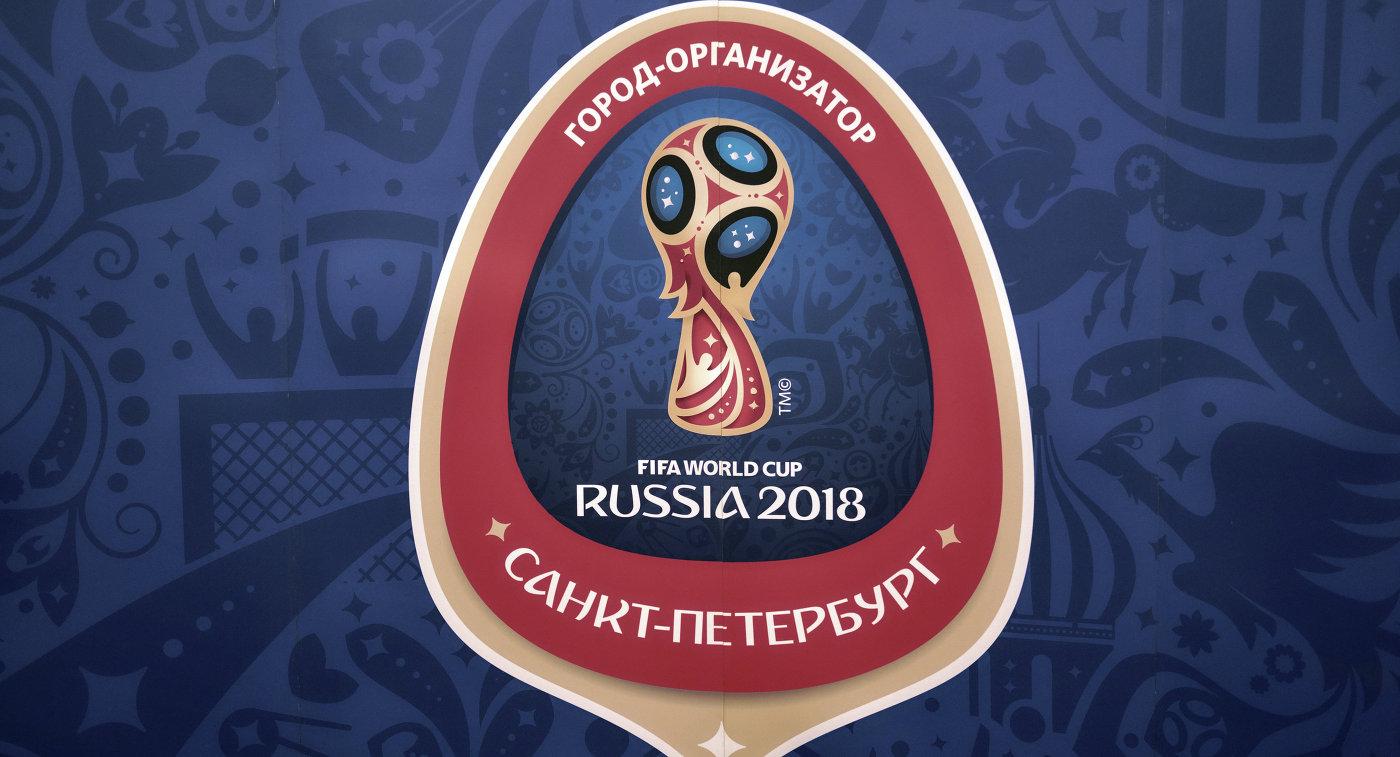 Чемпионат мира по футболу 2018 млрд