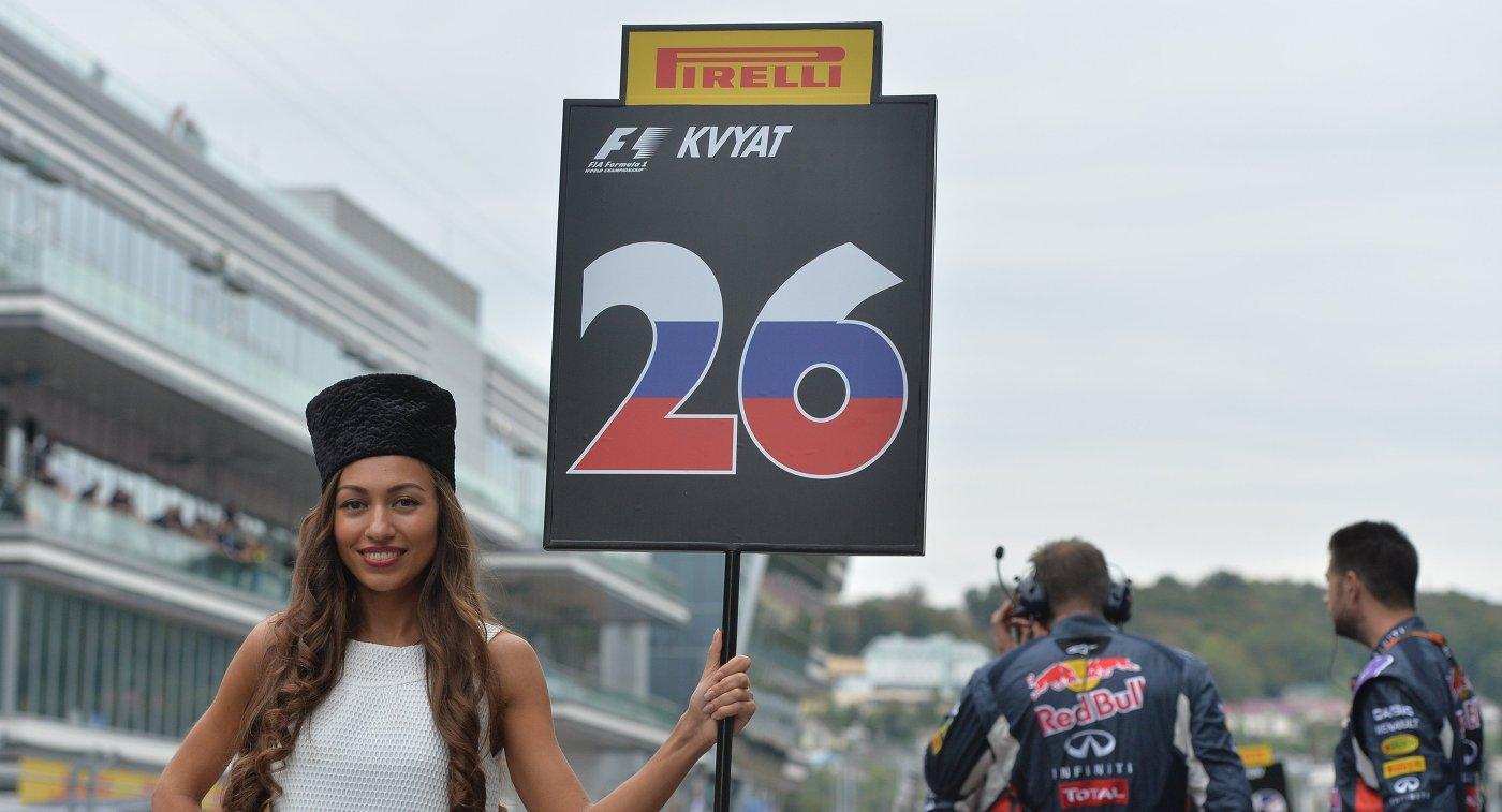 Грид-герл во время церемонии представления гонщиков на старте гонки российского этапа чемпионата мира по кольцевым автогонкам в классе Формула-1