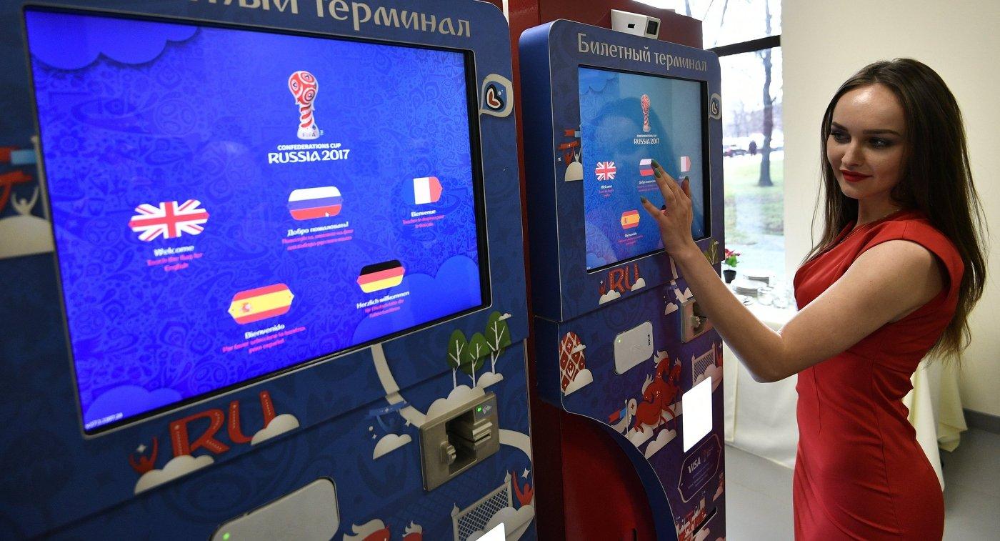 Открытие Главного билетного центра ФИФА