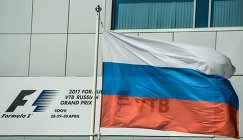 """Флаг России в паддоке """"Сочи Автодрома"""""""
