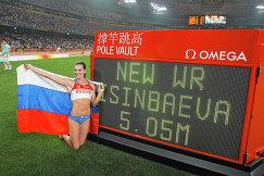 Российская прыгунья с шестом Елена Исинбаева