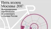 Велогонка Пять колец Москвы-2017