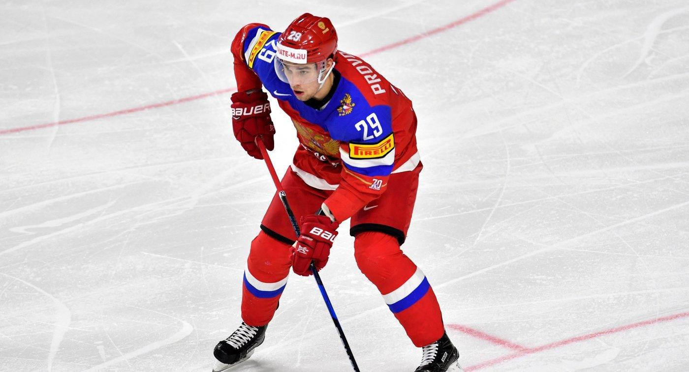 Защитник сборной России Иван Проворов