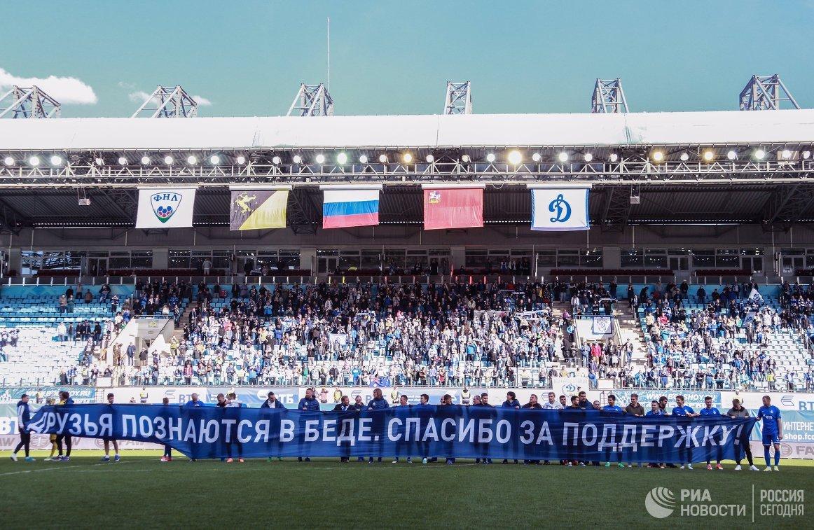 Игроки Динамо приветствуют болельщиков
