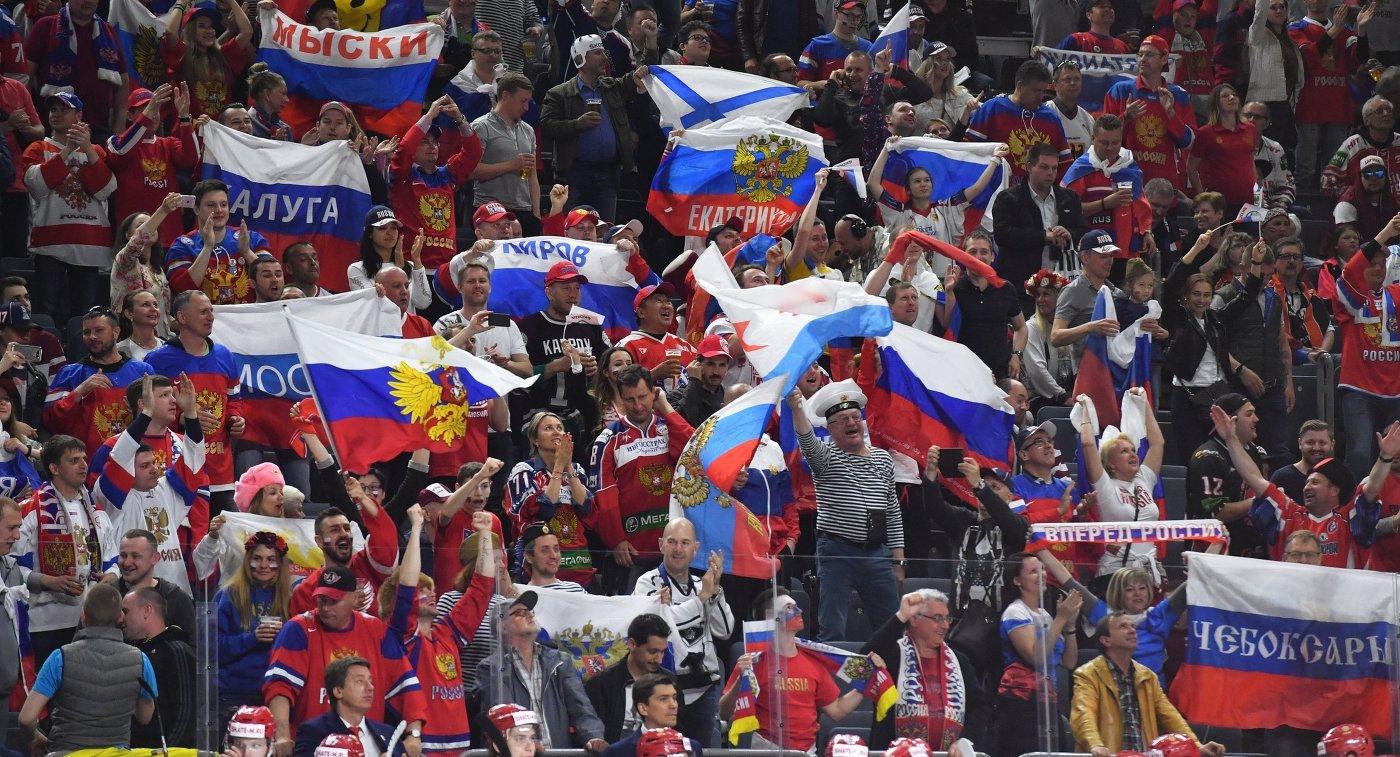Картинки по запросу российские болельщики на хоккее