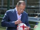 Член попечительского совета Народной Футбольной Лиги министр иностранных дел РФ Сергей Лавров