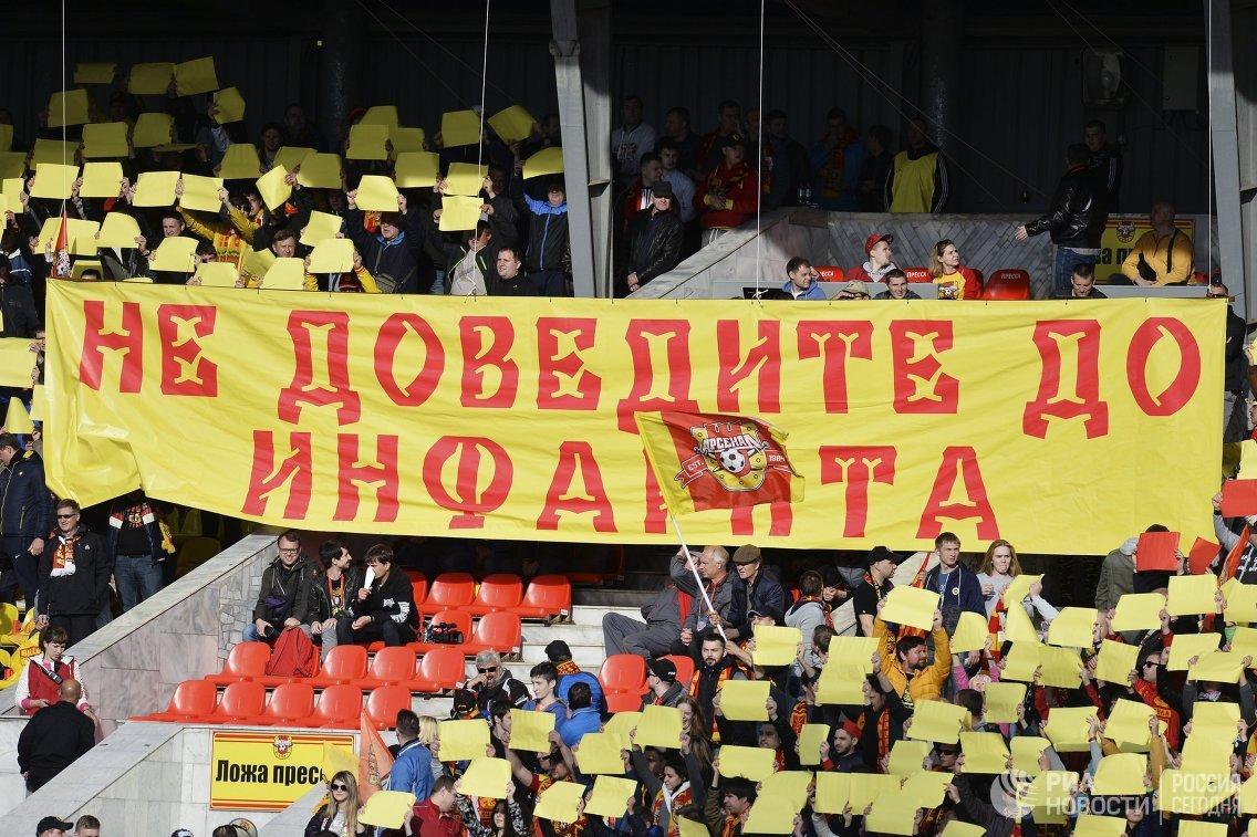 Болельщики ФК Арсенал