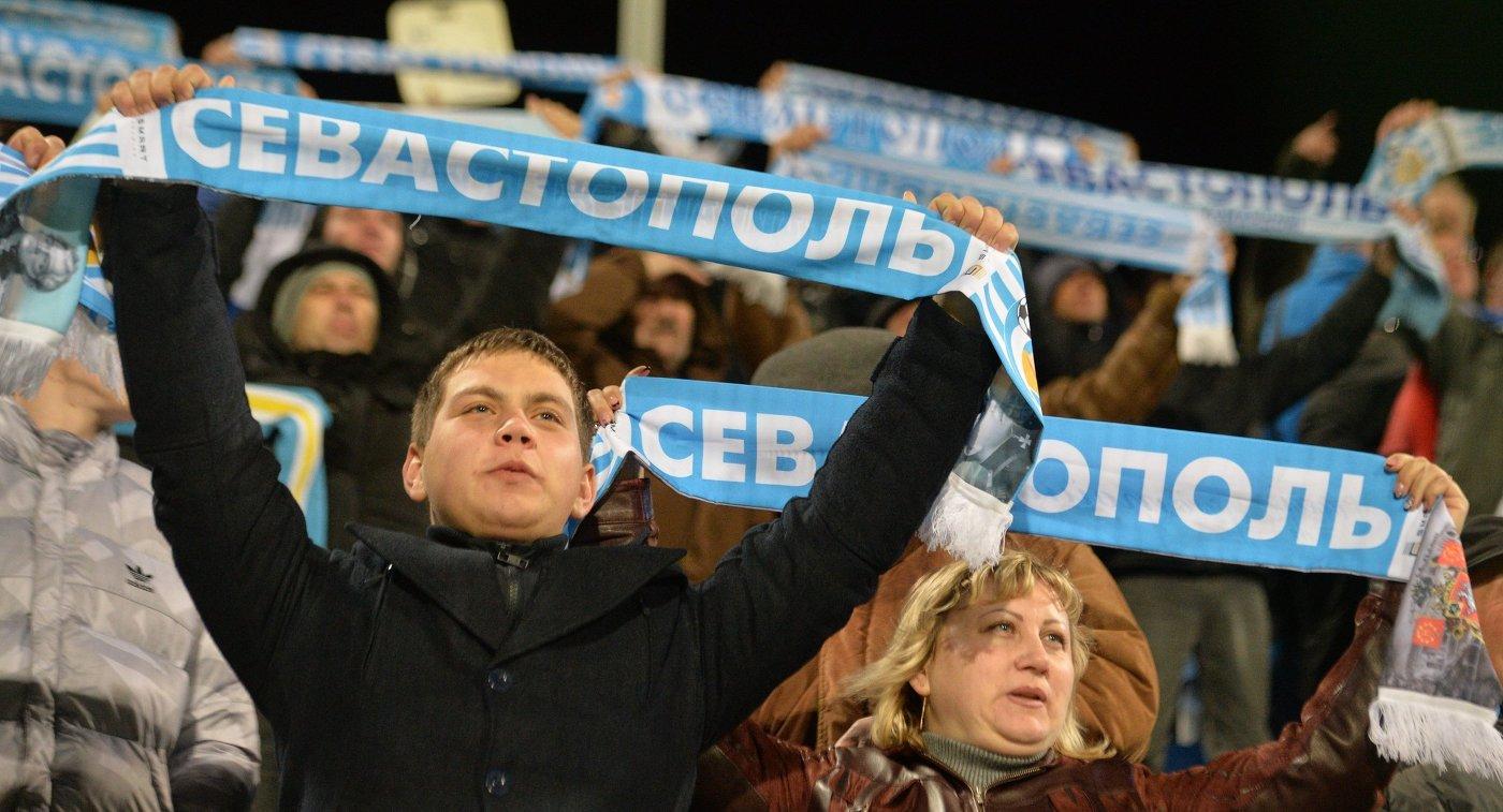 Болельщики Севастополя