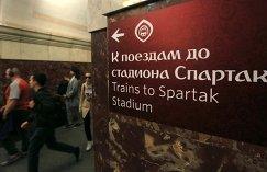 Подготовка к Кубку конфедераций 2017 в Москве