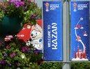 Рекламный щит в Казани с символикой Кубка конфедераций