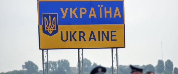 Дорожный знак, обозначающий территорию Украины, у международного пункта пропуска