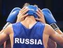 Бокс. Сборная России