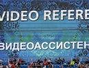 Сообщение видеоассистента во время матча Кубка конфедераций-2017 по футболу между сборными Австралии и Германии
