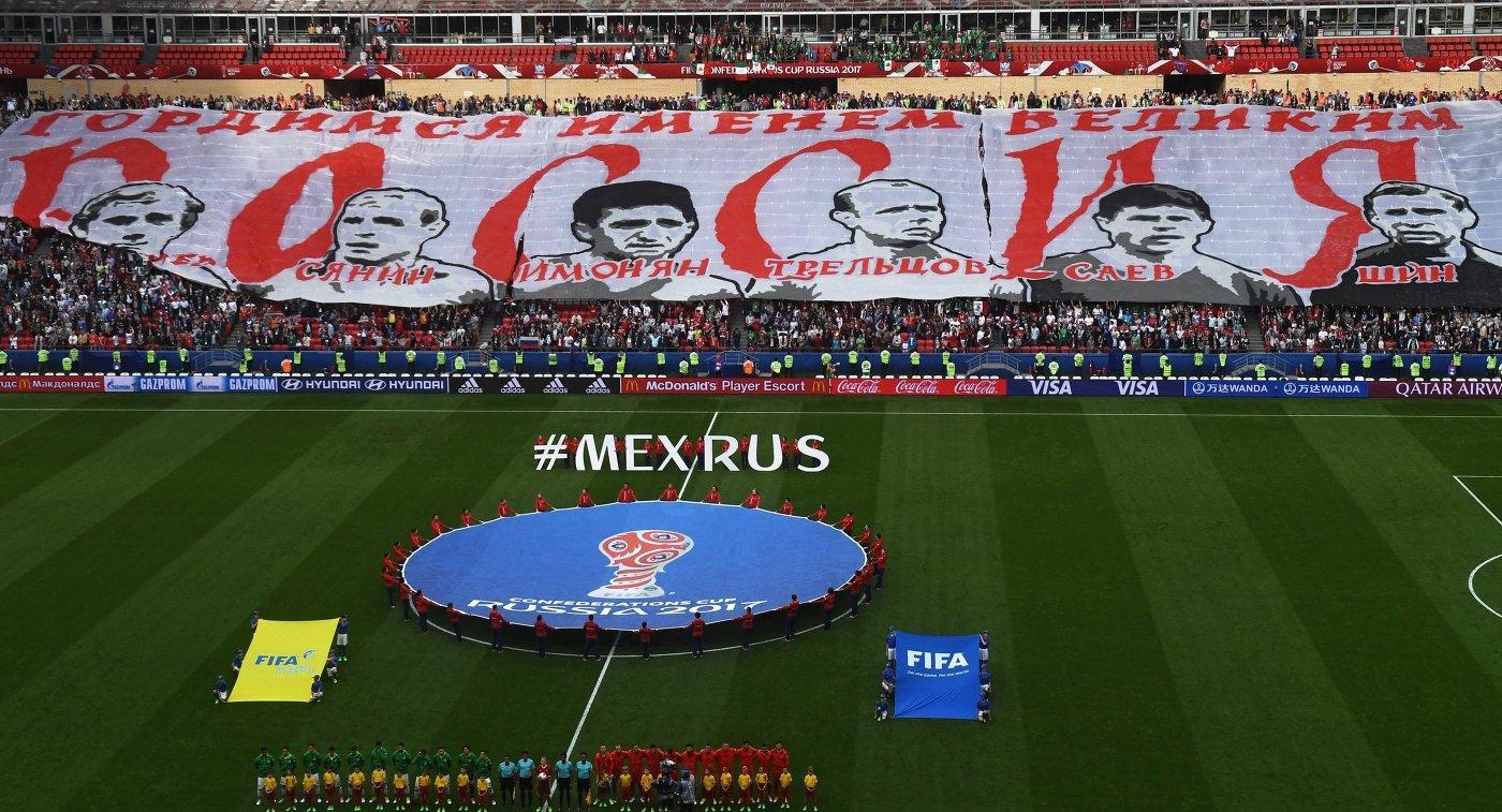 Баннер болельщиков перед началом матча Кубка конфедераций-2017 по футболу между сборными Мексики и России