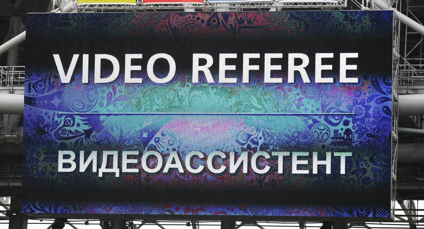 Сообщение о работе видеоассистента на табло стадиона Спартак во время матча за третье место Кубка конфедераций-2017 между сборными Португалии и Мексики