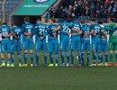 Футболисты Зенита во время минуты молчания
