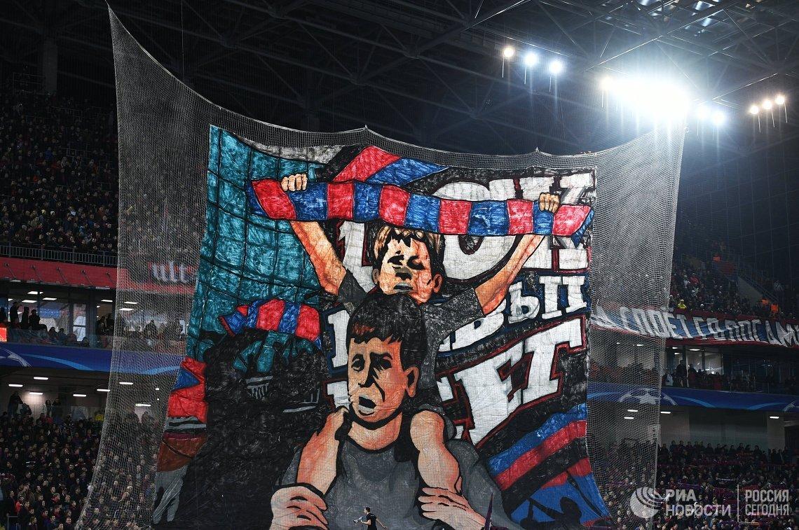 Баннер, развернутый над трибунами болельщиков ПФК ЦСКА