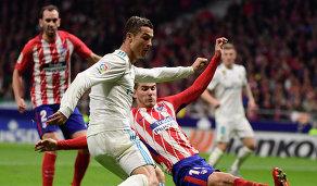 Нападающий Реала Криштиану Роналду (на первом плане слева) в матче чемпионата Испании против Атлетико