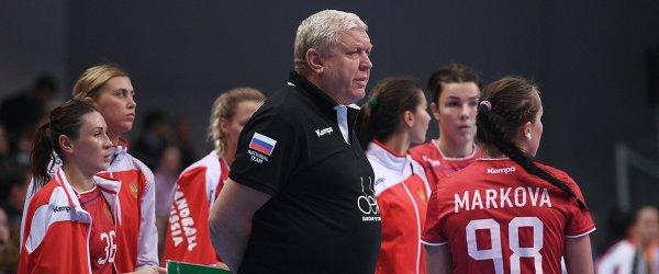 Главный тренер женской сборной России по гандболу Евгений Трефилов и игроки команды