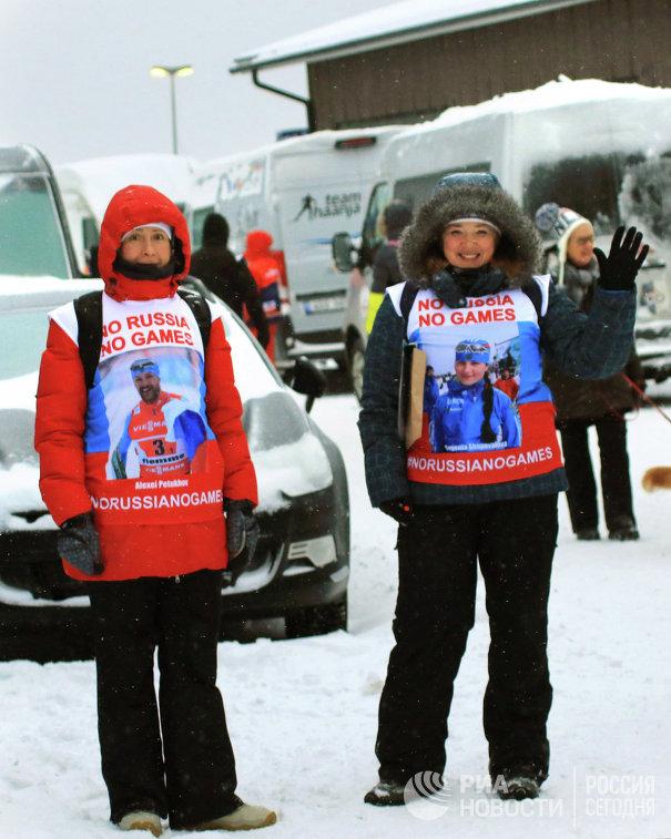 Российские болельщики во время акции в поддержку отстраненных российских лыжников