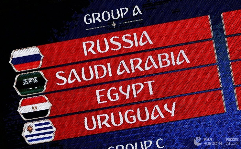 2018 откроет матч между Россией иСаудовской Аравией