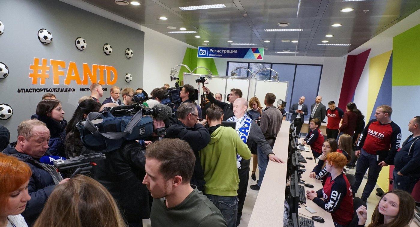 Посетители в центре выдачи паспортов болельщиков ЧМ-2018 по футболу