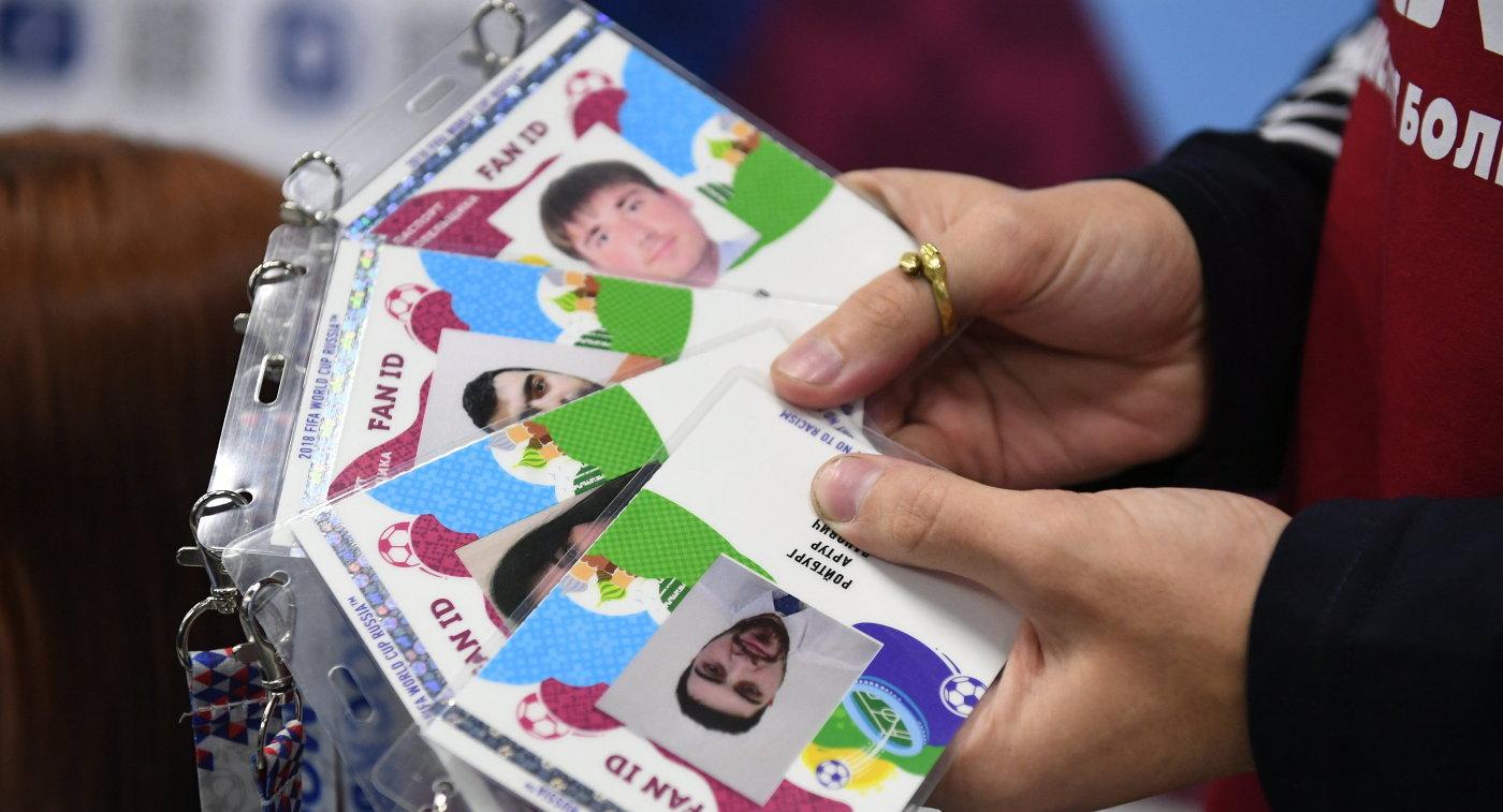 Выдача паспортов болельщиков ЧМ-2018 по футболу в Москве