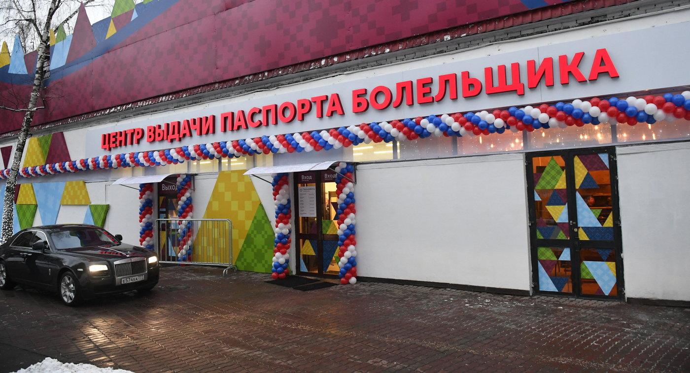 Центр выдачи паспортов болельщиков ЧМ-2018 по футболу в Москве
