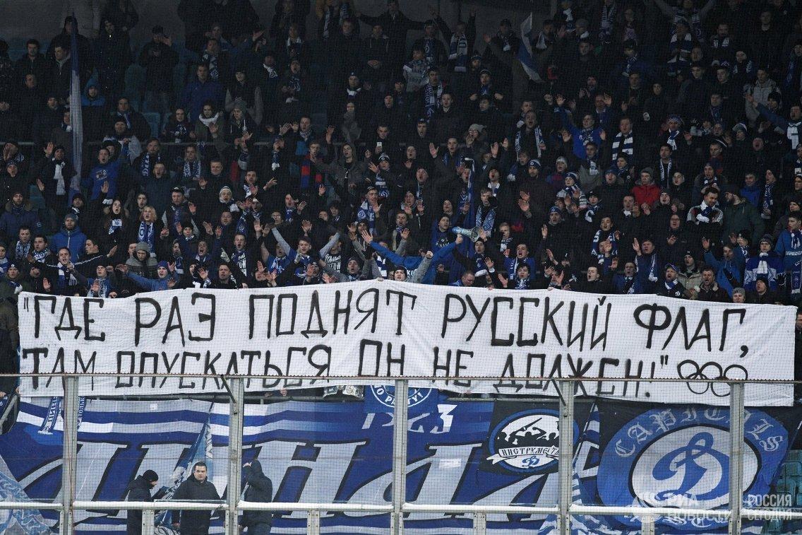 Баннер болельщиков ФК Динамо про Олимпиаду-2018