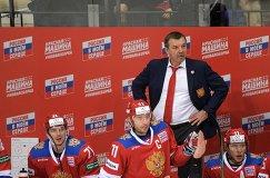 Главный тренер сборной России Олег Знарок (на втором плане)