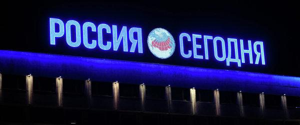 """Здание МИА """"Россия сегодня"""" в Москве"""