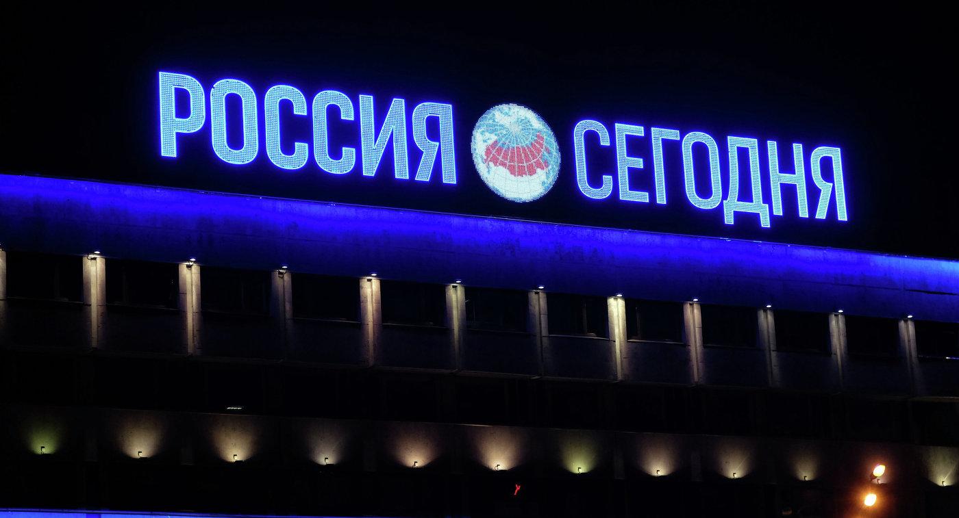 Здание МИА Россия сегодня в Москве