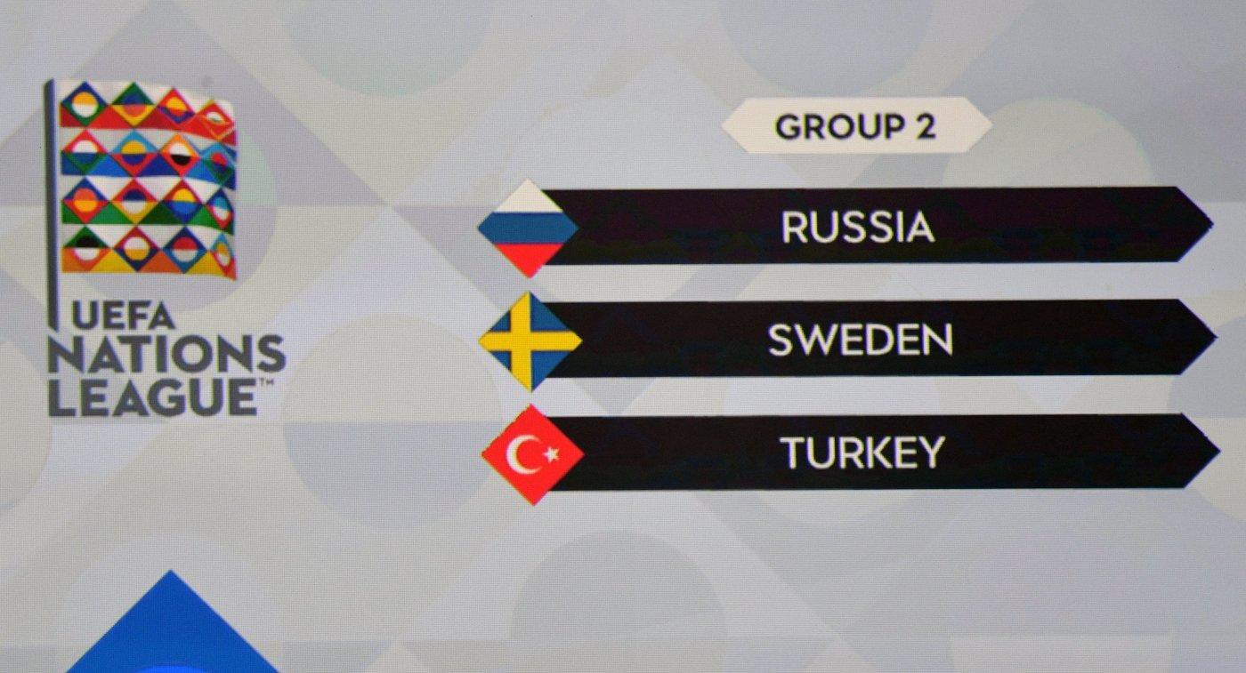 Сборная РФ узнала соперников поЛиге наций УЕФА